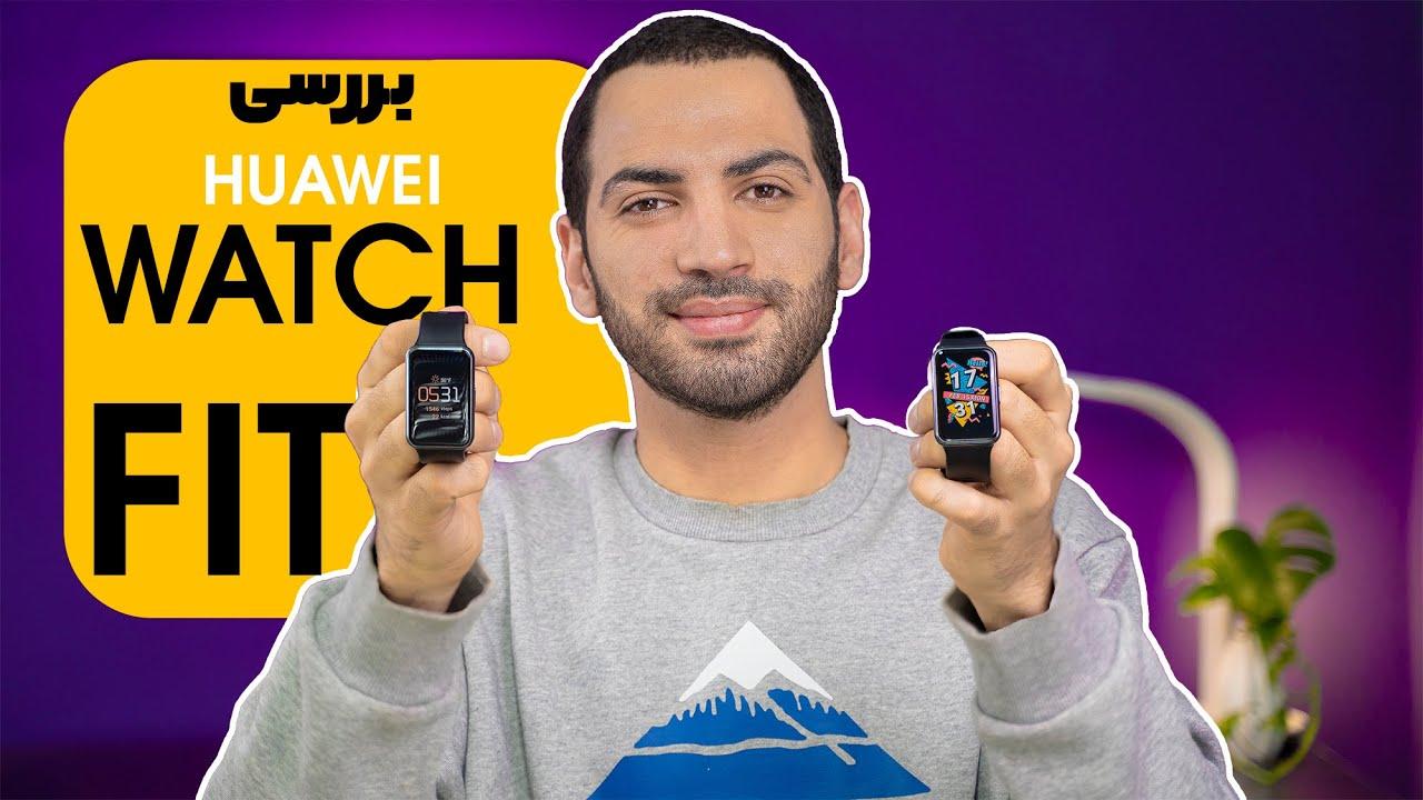 بررسی کامل ساعت هوشمند هواوی watch fit